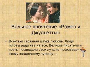 Вольное прочтение «Ромео и Джульетты» Все-таки странная штука любовь. Люди го