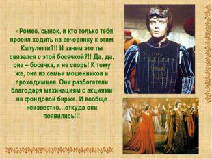 «Ромео, сынок, и кто только тебя просил ходить на вечеринку к этим Капулетти?