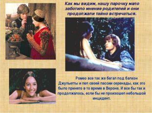 Ромео все так же бегал под балкон Джульетты и пел своей пассии серенады, как