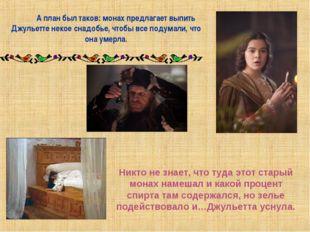 А план был таков: монах предлагает выпить Джульетте некое снадобье, чтобы все