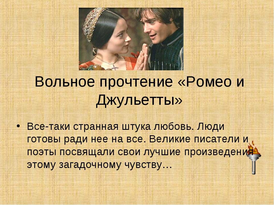 Вольное прочтение «Ромео и Джульетты» Все-таки странная штука любовь. Люди го...