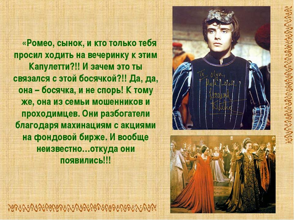 «Ромео, сынок, и кто только тебя просил ходить на вечеринку к этим Капулетти?...