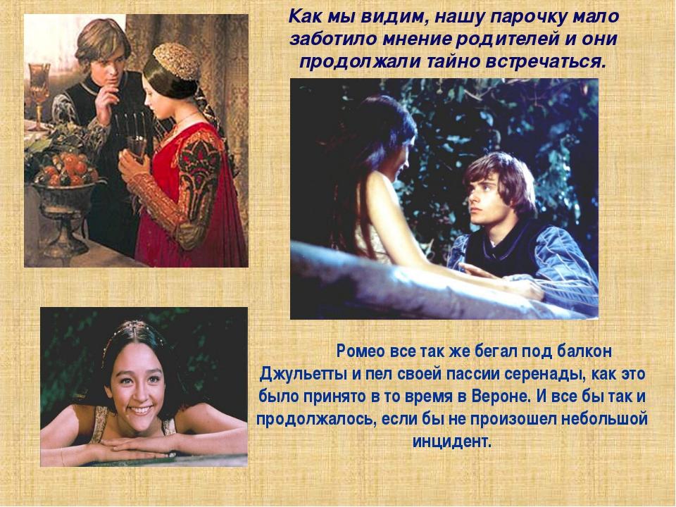 Ромео все так же бегал под балкон Джульетты и пел своей пассии серенады, как...