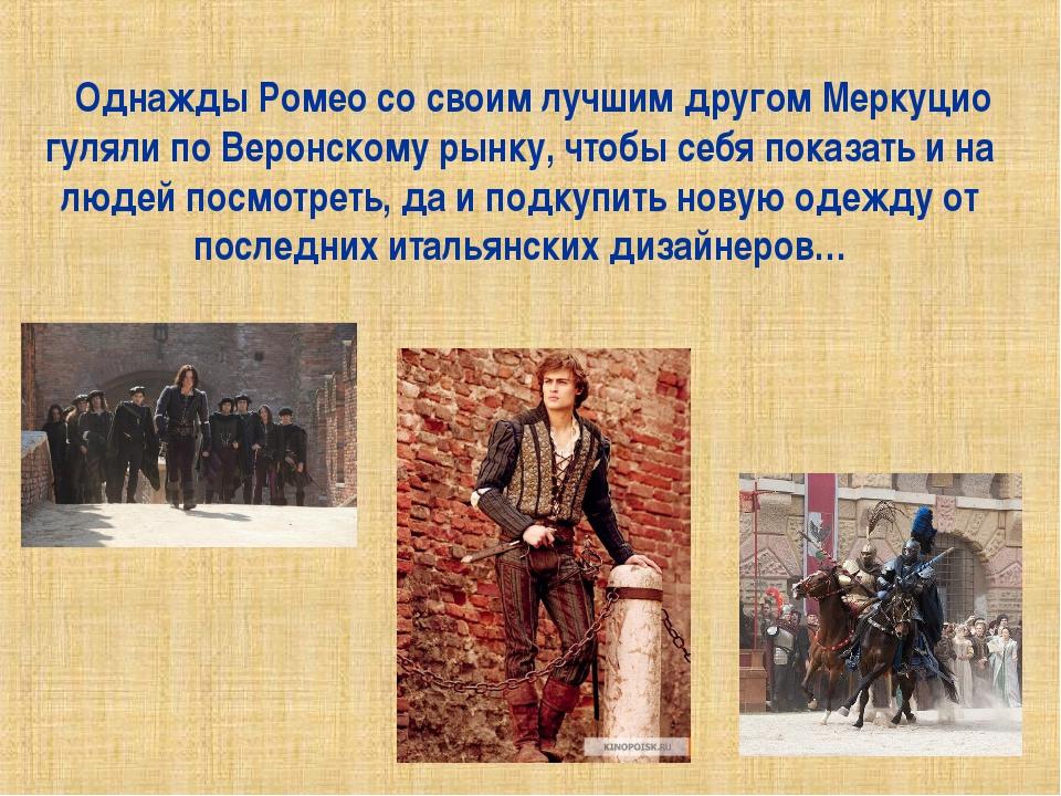 Однажды Ромео со своим лучшим другом Меркуцио гуляли по Веронскому рынку, что...