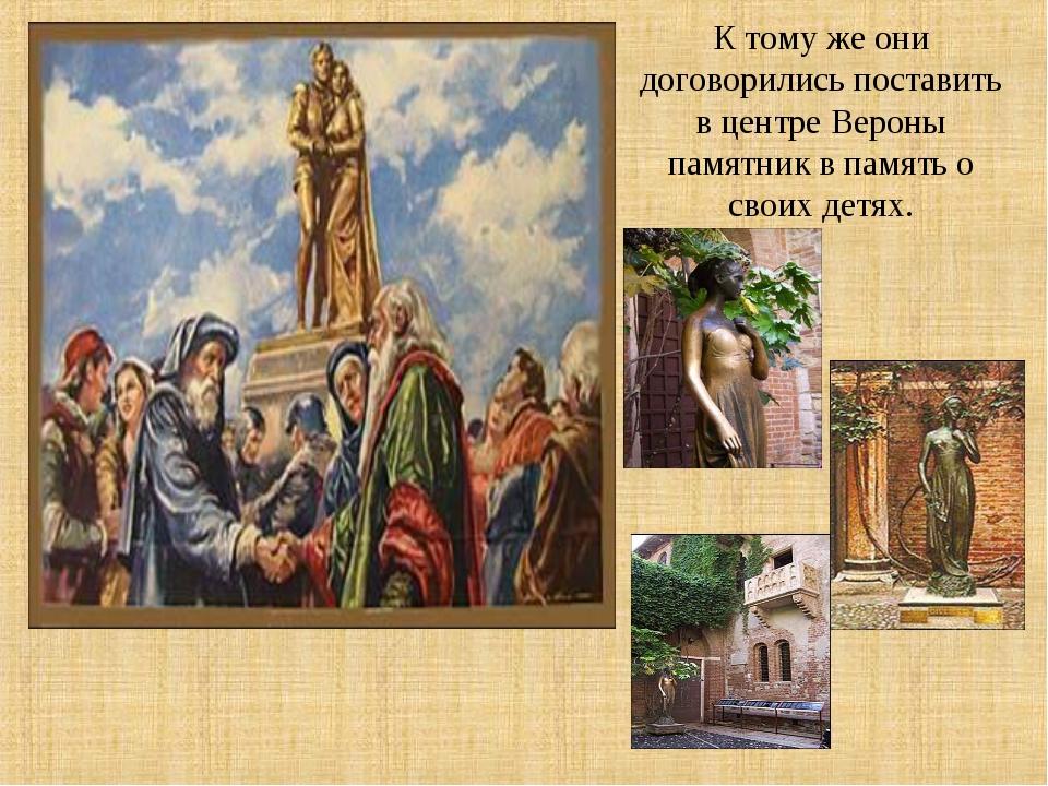 К тому же они договорились поставить в центре Вероны памятник в память о свои...