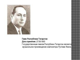 Гимн Республики Татарстан Дата принятия: 27.08.1993 Государственным гимном Ре