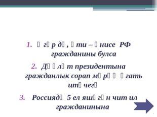 Әгәр дә, әти – әнисе РФ гражданины булса Дәүләт президентына гражданлык сора