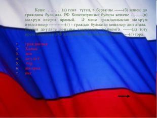 Кеше ……… (а) генә түгел, ә берьюлы ------(б) илнең дә гражданы була ала. РФ