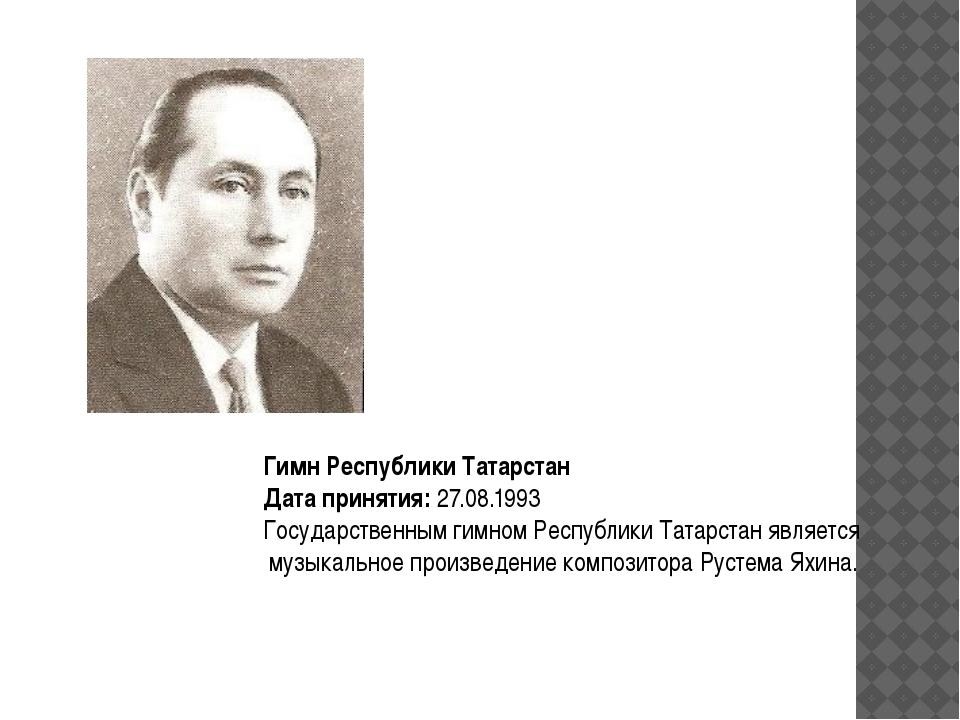Гимн Республики Татарстан Дата принятия: 27.08.1993 Государственным гимном Ре...