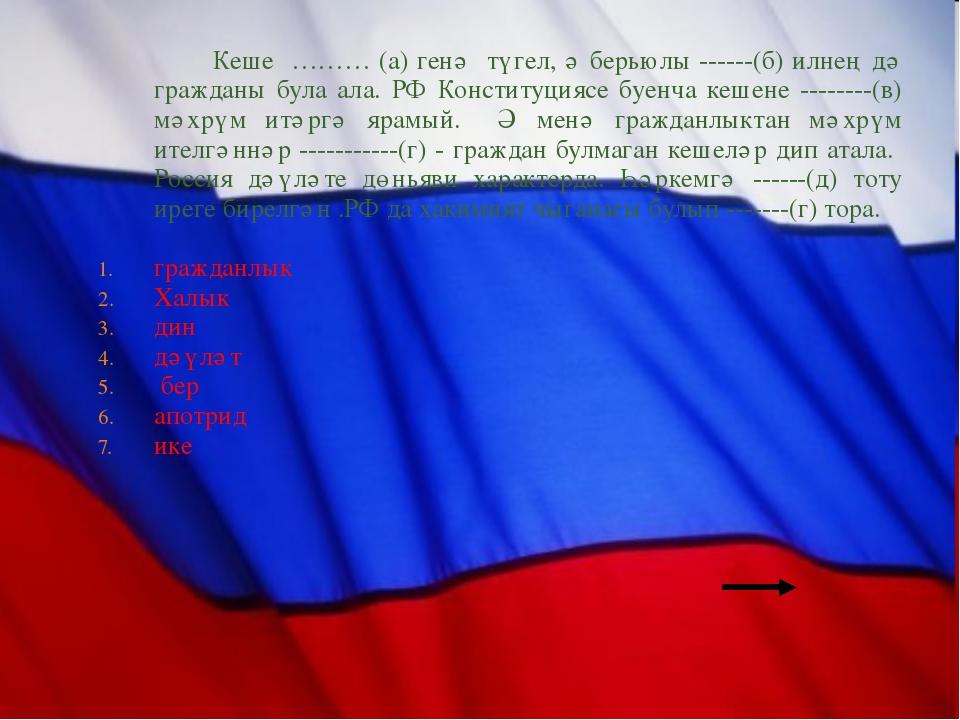 Кеше ……… (а) генә түгел, ә берьюлы ------(б) илнең дә гражданы була ала. РФ...