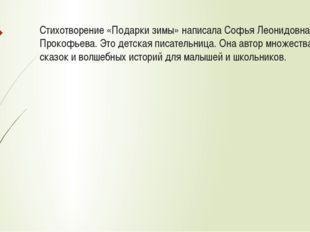 Стихотворение «Подарки зимы» написала Софья Леонидовна Прокофьева. Это детска