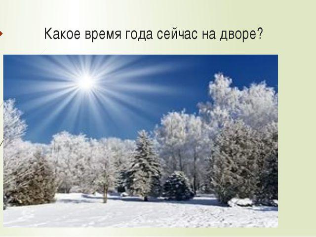 Какое время года сейчас на дворе?