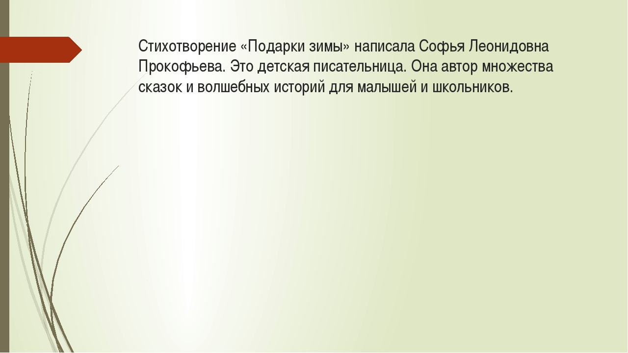 Стихотворение «Подарки зимы» написала Софья Леонидовна Прокофьева. Это детска...