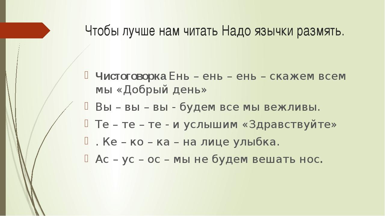 Чтобы лучше нам читать Надо язычки размять. ЧистоговоркаЕнь – ень – ень – ск...