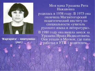 Моя мама Уразаева Рита Нажавовна родилась в 1958 году. В 1975 она окончила