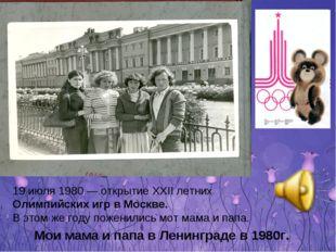 Мои мама и папа в Ленинграде в 1980г. 19 июля 1980 — открытие XXII летних Оли