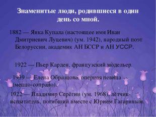 Знаменитые люди, родившиеся в один день со мной. 1882 — Янка Купала (настояще
