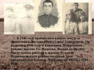 В 1946 году прабабушка вышла замуж за фронтовика Даутова Шайхутдина Ахияров
