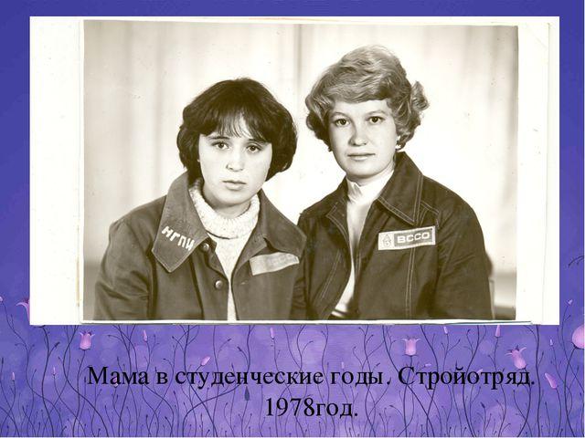 Мама в студенческие годы. Стройотряд. 1978год.