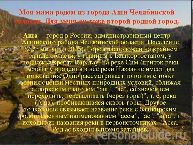 Моя мама родом из города Аши Челябинской области. Для меня он тоже второй род...
