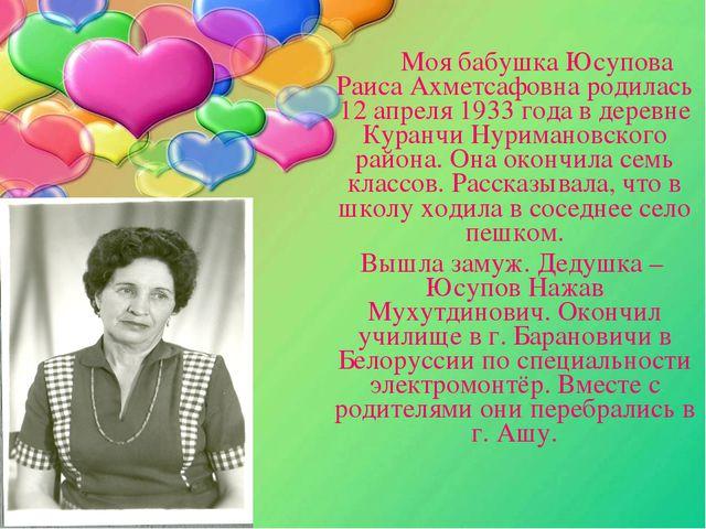 Моя бабушка Юсупова Раиса Ахметсафовна родилась 12 апреля 1933 года в дерев...