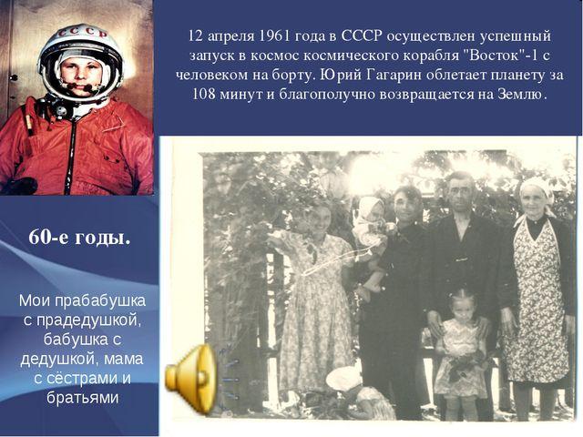 12 апреля 1961 года в СССР осуществлен успешный запуск в космос космического...
