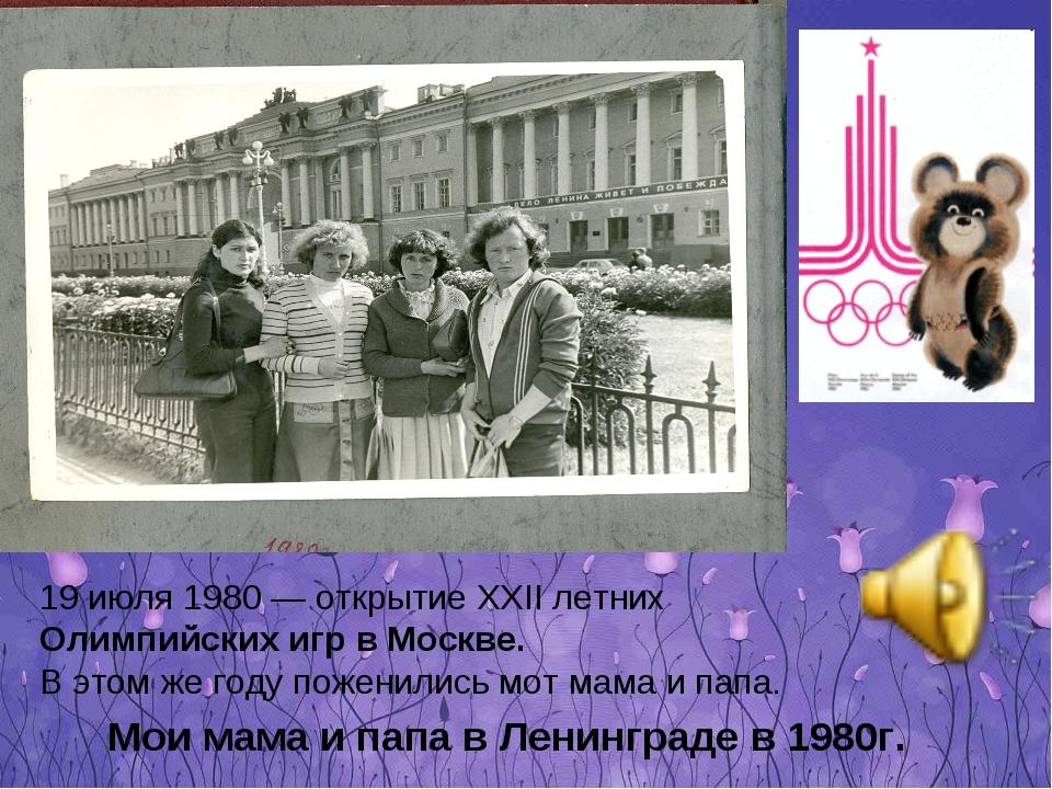 Мои мама и папа в Ленинграде в 1980г. 19 июля 1980 — открытие XXII летних Оли...