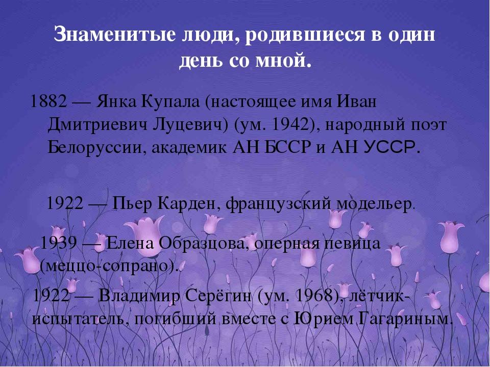 Знаменитые люди, родившиеся в один день со мной. 1882 — Янка Купала (настояще...