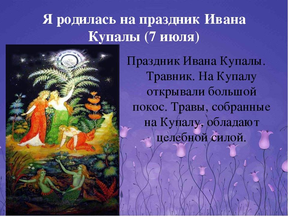 Я родилась на праздник Ивана Купалы (7 июля) Праздник Ивана Купалы. Травник....