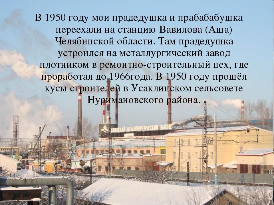В 1950 году мои прадедушка и прабабабушка переехали на станцию Вавилова (Аша)...