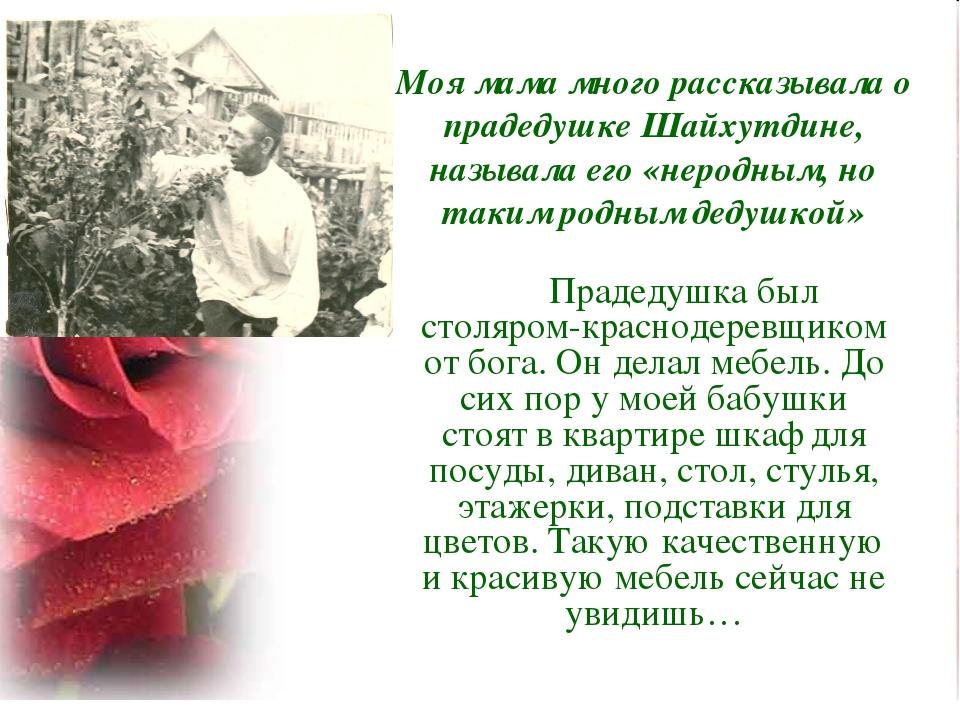 Моя мама много рассказывала о прадедушке Шайхутдине, называла его «неродным,...