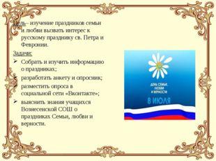 Цель– изучение праздников семьи и любви вызвать интерес к русскому празднику