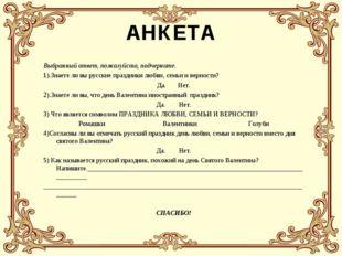 АНКЕТА Выбранный ответ, пожалуйста, подчерните. 1).Знаете ли вы русские празд