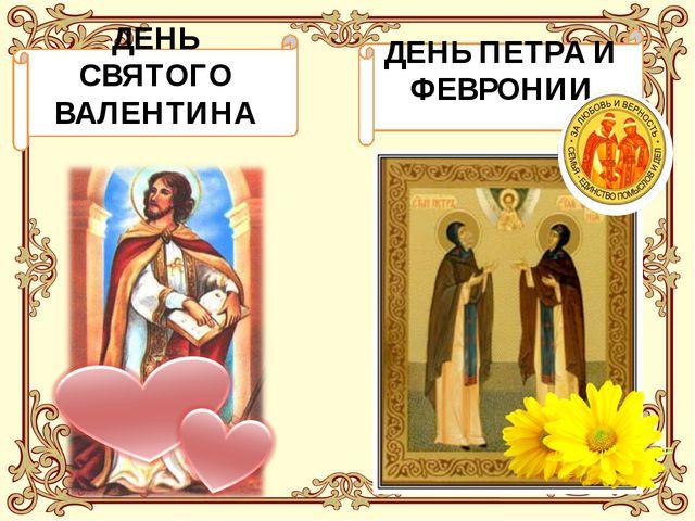 ДЕНЬ СВЯТОГО ВАЛЕНТИНА ДЕНЬ ПЕТРА И ФЕВРОНИИ