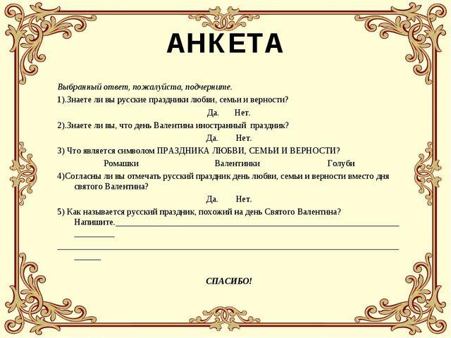 АНКЕТА Выбранный ответ, пожалуйста, подчерните. 1).Знаете ли вы русские празд...