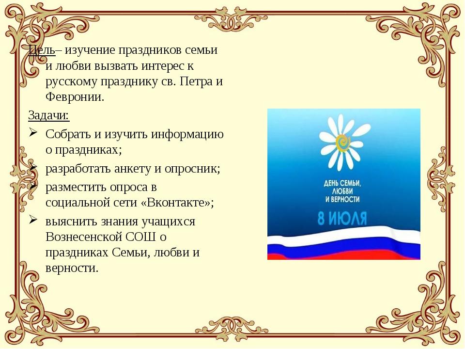 Цель– изучение праздников семьи и любви вызвать интерес к русскому празднику...