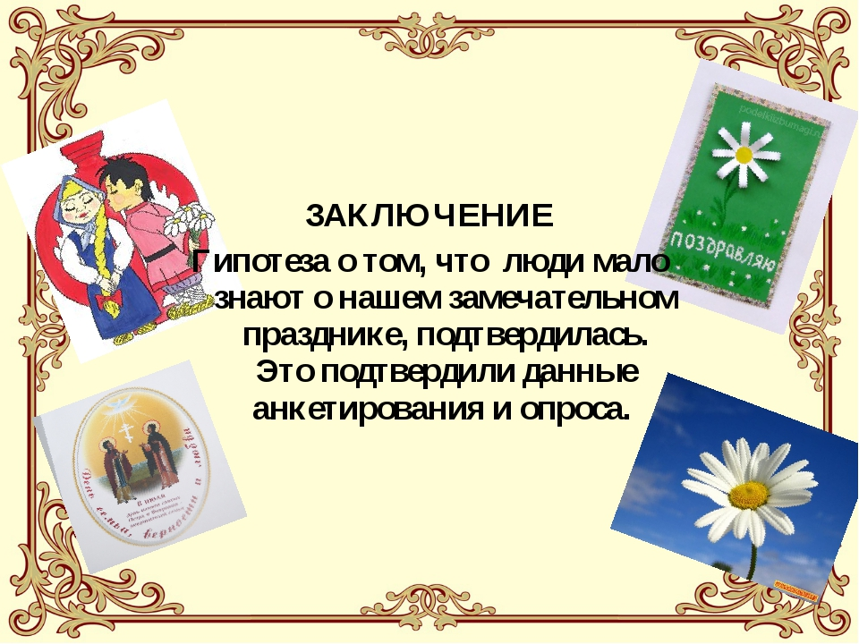 ЗАКЛЮЧЕНИЕ Гипотеза о том, что люди мало знают о нашем замечательном праздни...