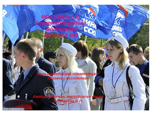 МОУ СШ № 116 Советского района Волгограда 2014-2015 год мультимедийная презен...