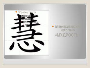 ДРЕВНЕКИТАЙСКИЙ ИЕРОГЛИФ «МУДРОСТЬ» http://images.yandex.ru/yandsearch?text=