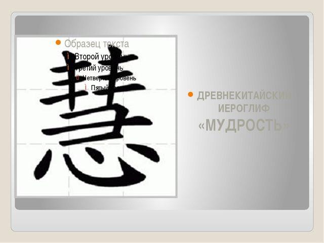 ДРЕВНЕКИТАЙСКИЙ ИЕРОГЛИФ «МУДРОСТЬ» http://images.yandex.ru/yandsearch?text=...