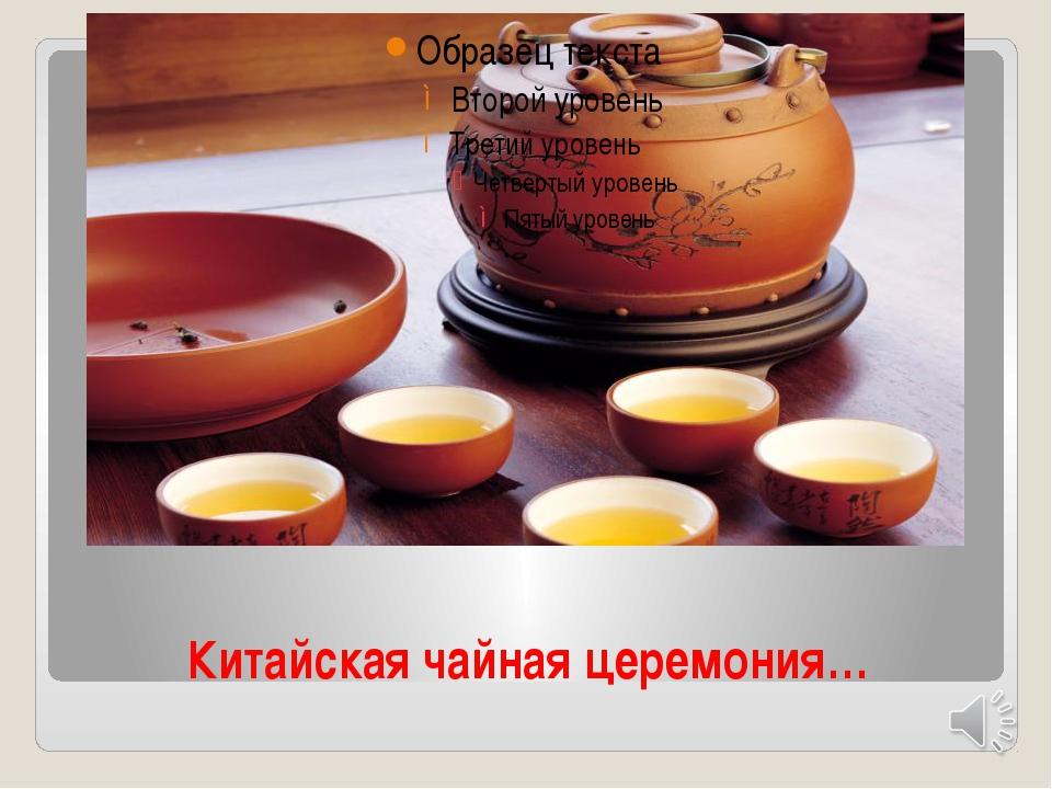 Китайская чайная церемония… http://www.ozon.ru/context/detail/id/5077917/?ite...