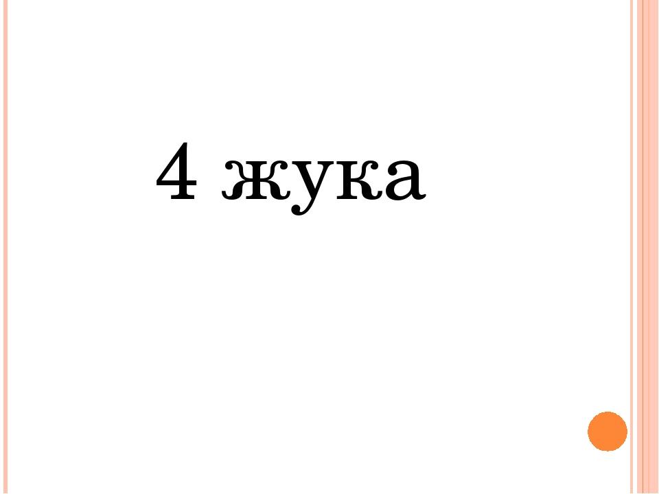 4 жука