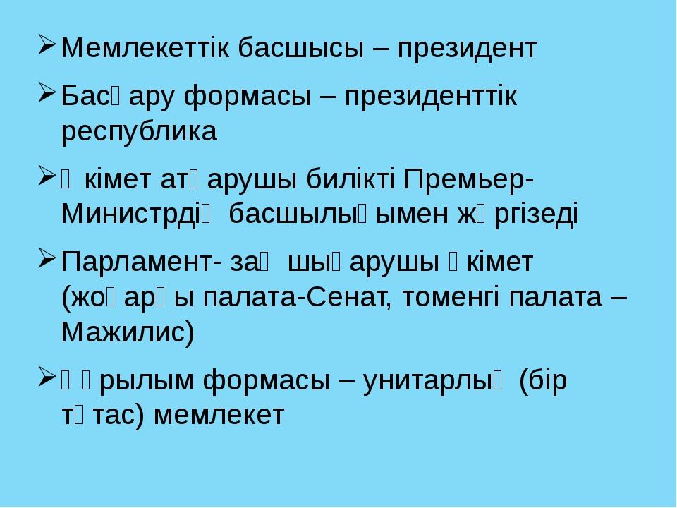 Мемлекеттік басшысы – президент Басқару формасы – президенттік республика Өкі...