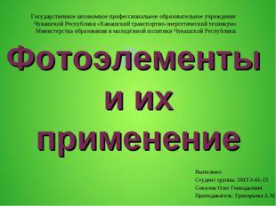 Фотоэлементы и их применение Prezentacii.com Выполнил: Студент группы ЭМТЭ-01