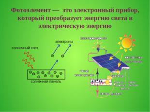 Фотоэлемент — это электронный прибор, который преобразует энергию света в эле