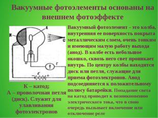 К – катод; А – проволочная петля (диск). Служит для улавливания фотоэлектроно