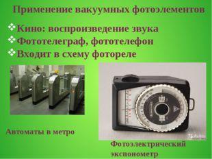 Кино: воспроизведение звука Фототелеграф, фототелефон Входит в схему фоторел