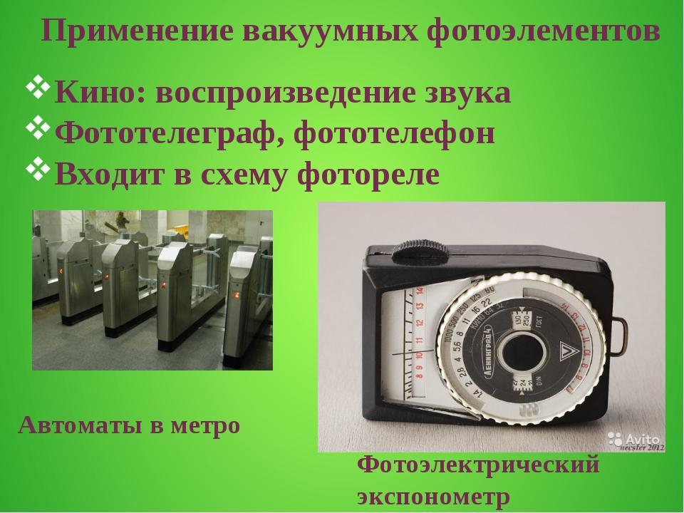Кино: воспроизведение звука Фототелеграф, фототелефон Входит в схему фоторел...