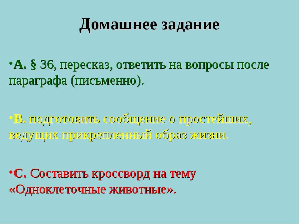 Домашнее задание А. § 36, пересказ, ответить на вопросы после параграфа (пись...