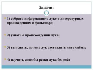 Задачи: 1) собрать информацию о луке в литературных произведениях и фольклоре